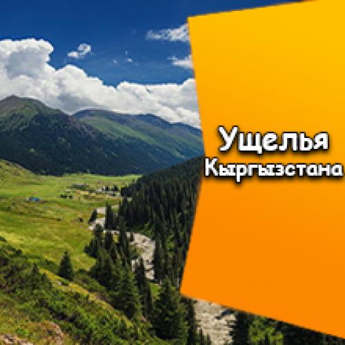 Ущелья Кыргызстана | Бишкека
