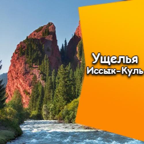 Ущелья Иссык-Куль