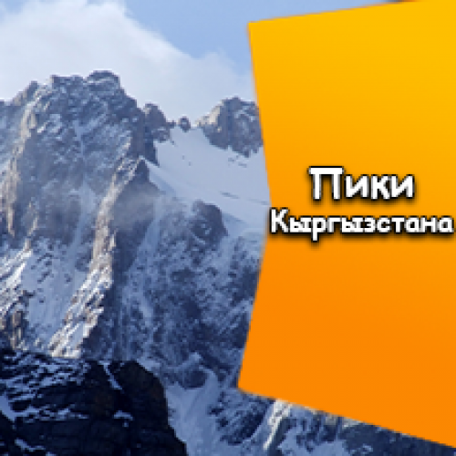 Пики Кыргызстана