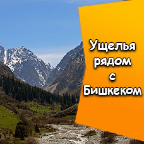 Ущелья рядом с  Бишкеком
