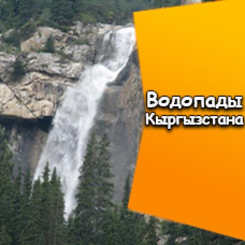 Водопады Кыргызстана